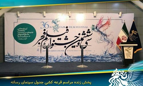 آخرین خبرها از سی و ششمین جشنواره فیلم فجر