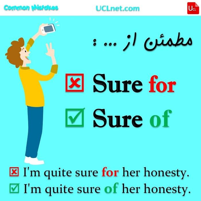 مطمئن از (چیزی یا کسی) – Sure of – اشتباهات رایج در زبان انگلیسی – Common Mistakes in English