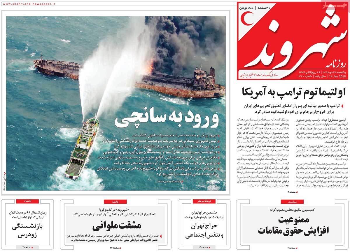 روزنامه های 24ام دی