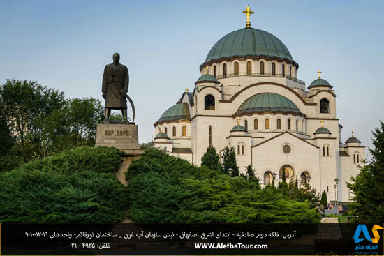 كليسا سنت ساوا در صربستان
