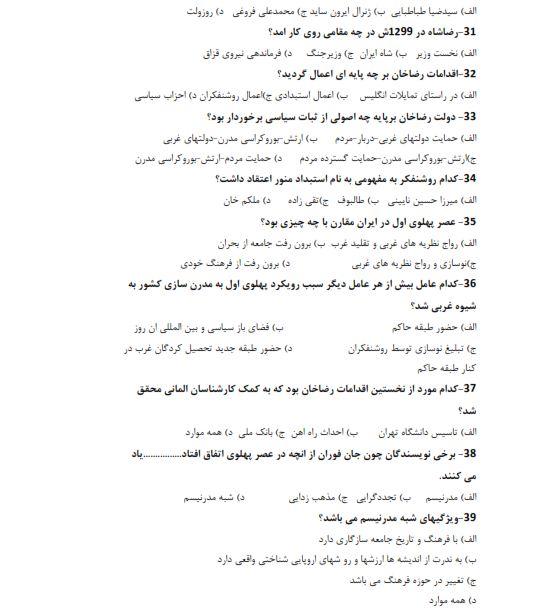 دانلود نمونه سوالات انقلاب اسلامی پی دی اف