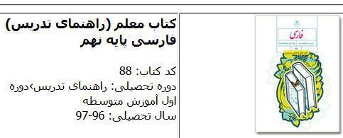 راهنمای معلم فارسی نهم96/97