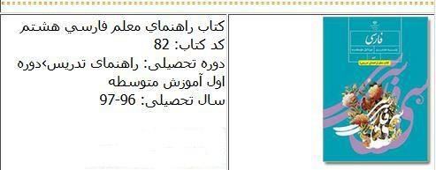 راهنمای معلم فارسی هشتم