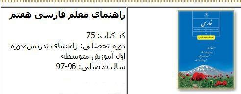 راهنمای معلم فارسی هفتم