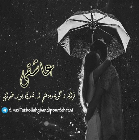 دکلمه عاشقانه عاشقی با صدای فتح ا.. قندی پور طهرانی