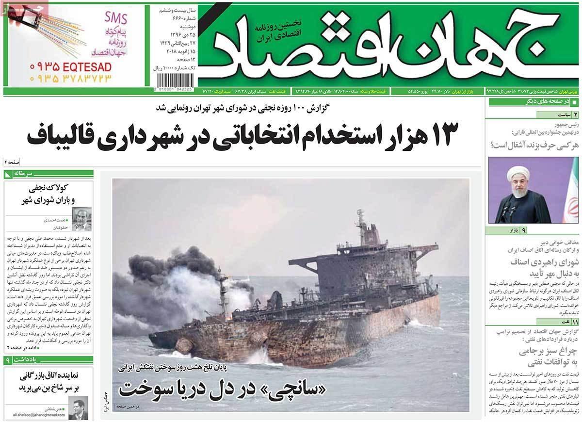 روزنامه های 25ام دی