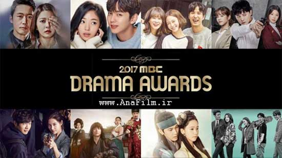http://s9.picofile.com/file/8316766650/mbc_Drama_Awards_2017.jpg