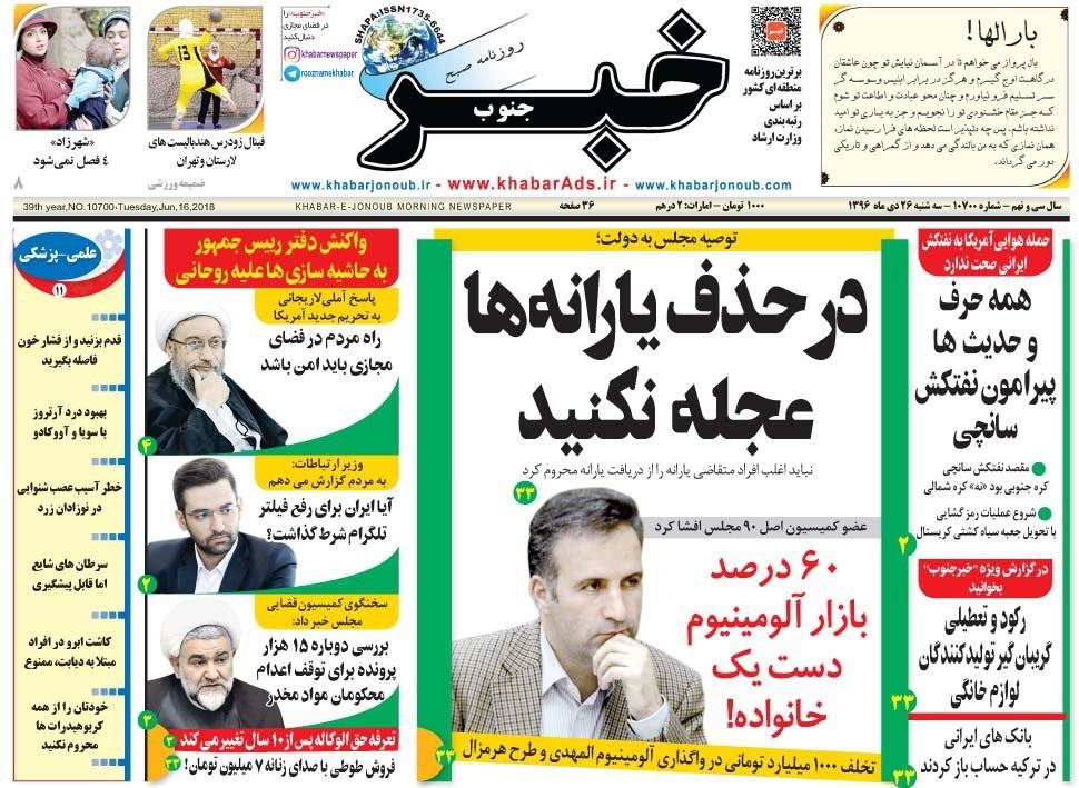 روزنامه های 26ام دی
