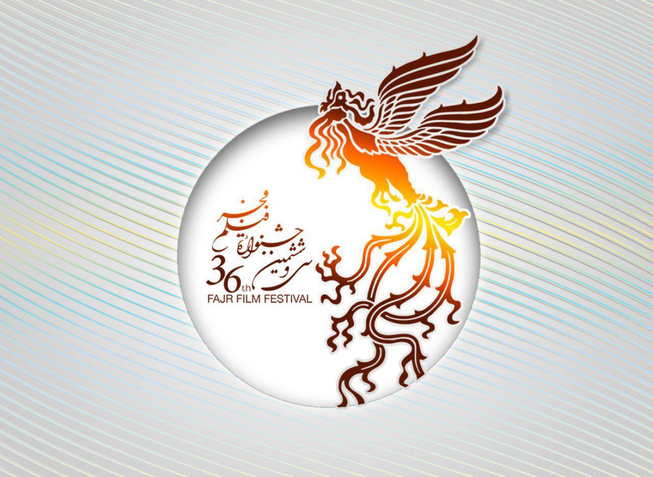 مروری بر جشنواره های شانزدهم و هفدهم فیلم فجر/ درخشش «آژانس شیشه ای» و «رنگ خدا»
