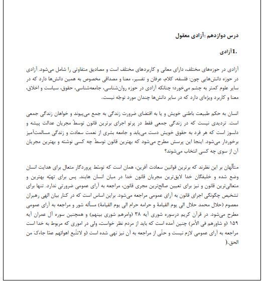 دانلود کتاب وصایای امام pdf درس هایی از وصیت نامه امام خمینی پی دی اف