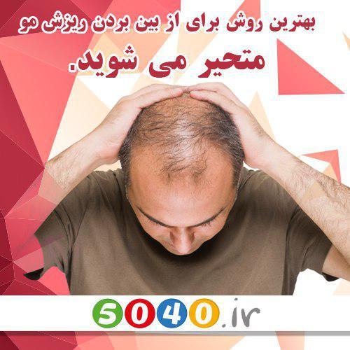 خرید بسته ضد ریزش مو