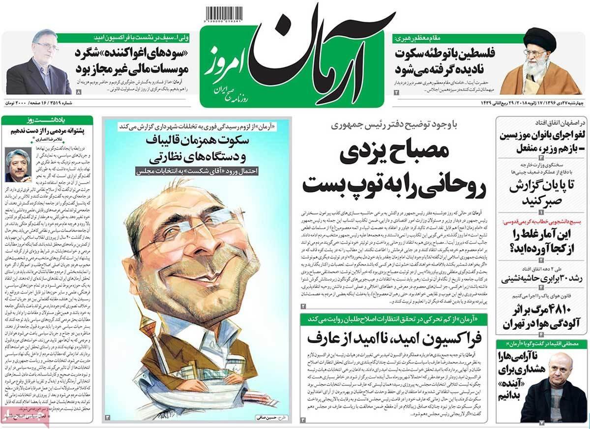 روزنامه های 27ام دی
