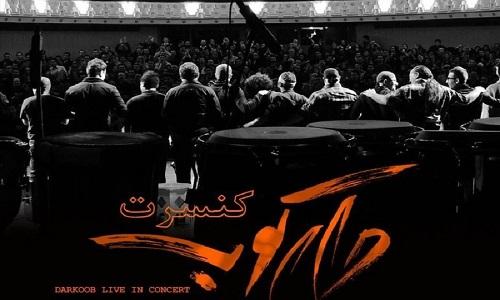 جدید ترین برنامه کنسرت های تهران در زمستان ۹۶