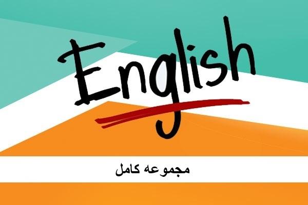زبان انگلیسی – مجموعه کامل