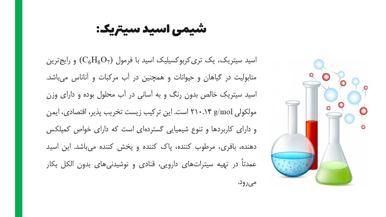 شیمی اسید سیتریک