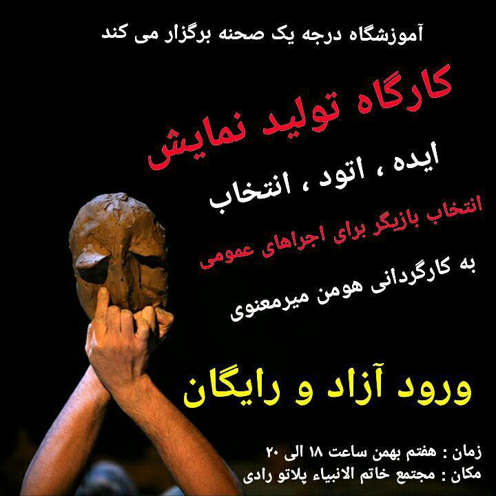 سومین جشنواره فرهنگی هنری فجر شهر رشت