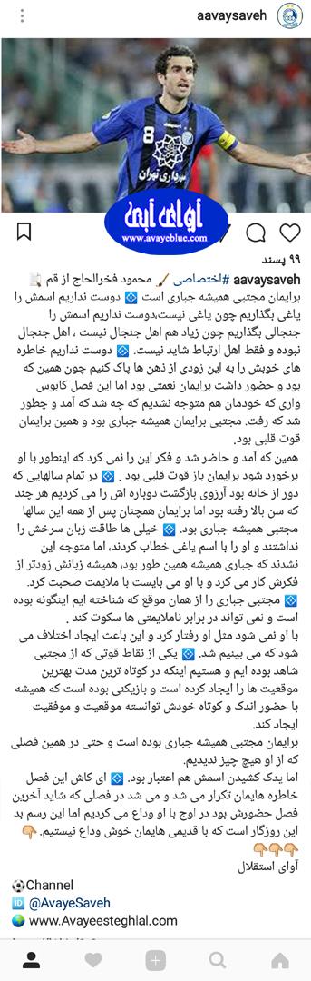 محمود فخرالحاج