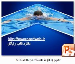 دانلود قالب پاورپوینت شنا