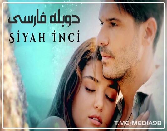 دانلود رایگان دوبله فارسی سریال ترکی مروارید سیاه FullHD1080P