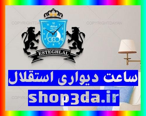 خرید ساعت دیواری استقلال پلکسی گلاس براق