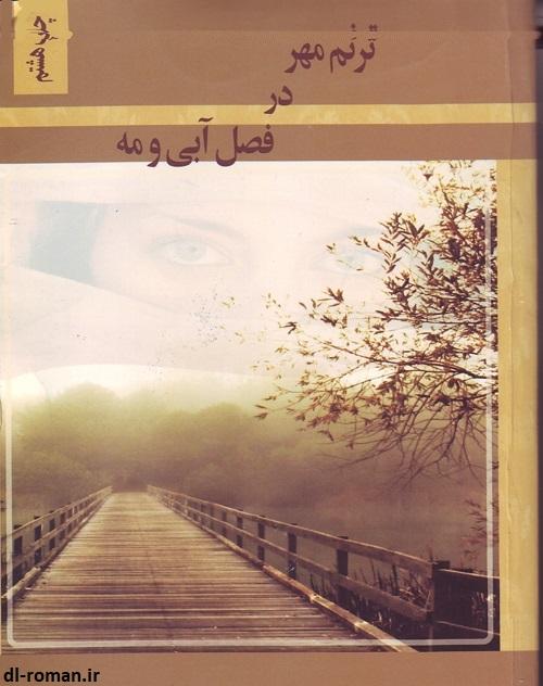 دانلود رمان ترنم مهر در فصل آبی و مه