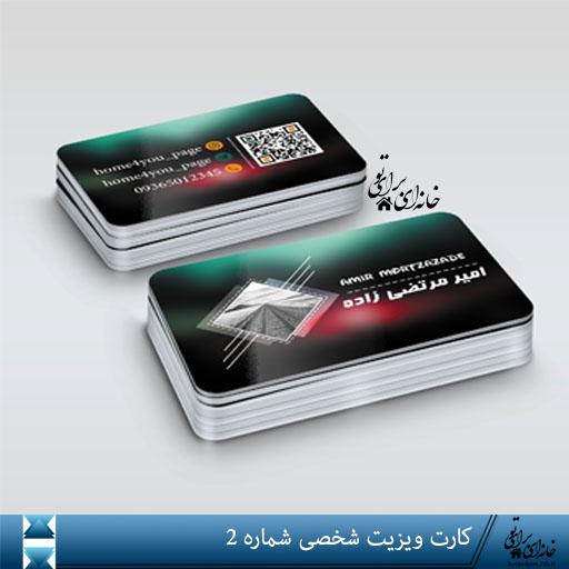 دانلود کارت ویزیت شخصی شماره2