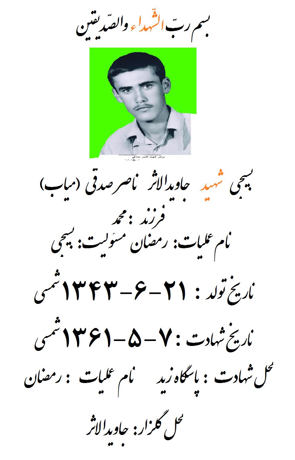 شهید ناصرصدقی