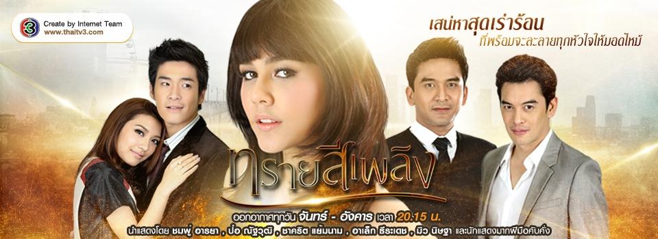 دانلود سریال تایلندی Sai See Plerng 2014