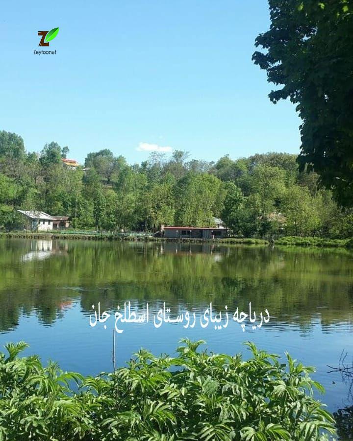 خانه روستایی گیلان و دریاچه اسطلخ جان