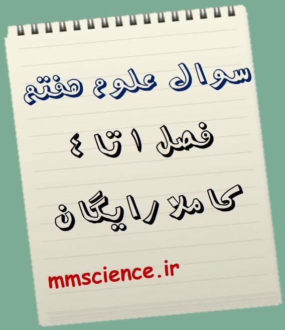 نمونه سوال فصل 1 تا 4 علوم هفتم