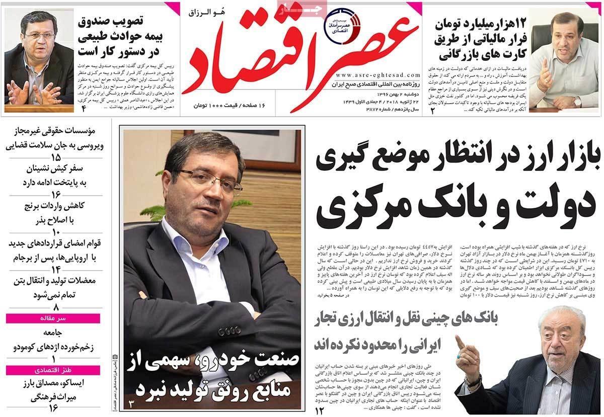 روزنامه های دوم بهمن