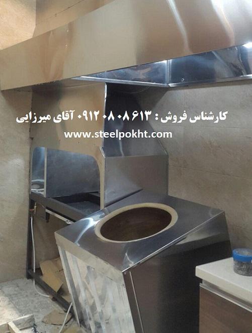 فروش تنور آشپزخانه صنعتي