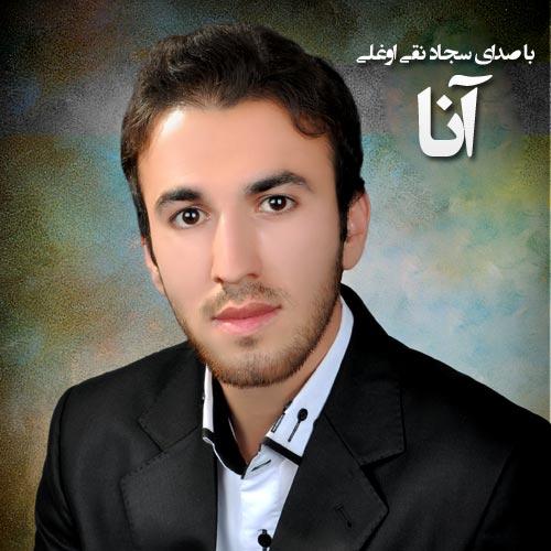 http://s9.picofile.com/file/8317377100/60Sajjad_Naghi_Oghli_Ana.jpg