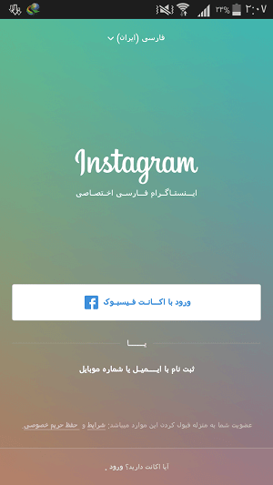 Instagram Farsi اینستاگرام فارسی