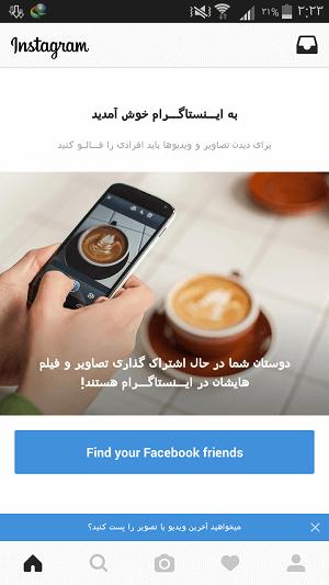دانلود برنامه Instagram Farsi 37.0.0.21.97 نسخه جدید برنامه اینستاگرام فارسی برای اندروید