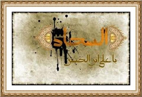 http://s9.picofile.com/file/8317409726/imam_sjjad.jpg