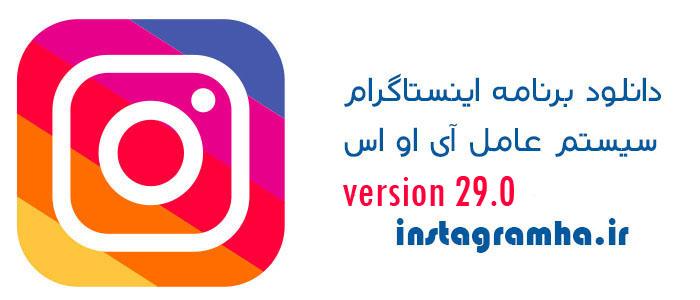 دانلود اینستاگرام برای آیفون و آیپد با لینک مستقیم - Instagram Version 29.0