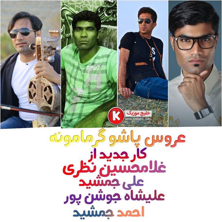 غلامحسین نظری و احمد جمشید و علیشاه جوشن پور و علی جمشید آهنگ جدید حفله