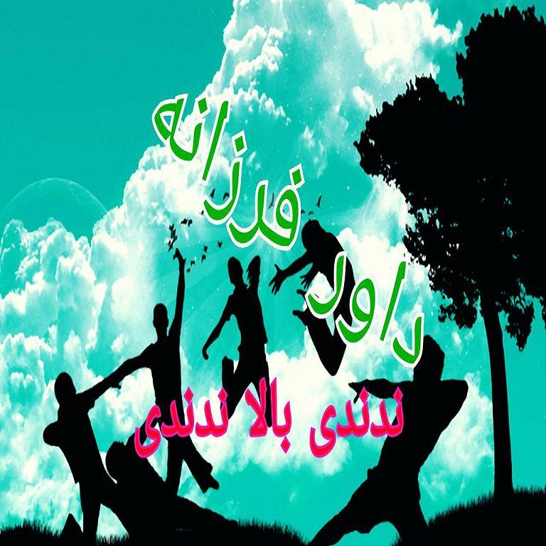 http://s9.picofile.com/file/8317489776/27Davar_Farzaneh_Nadandi_Bala_Nadandi.jpg