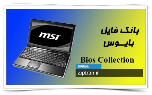 دانلود فایل بایوس لپ تاپ MSI FR600 3D