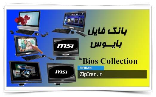 دانلود فایل بایوس لپ تاپ MSI AE Desktop Series