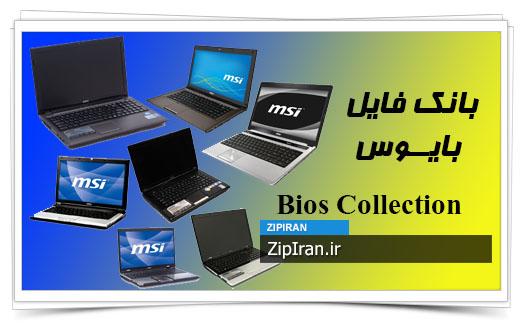 دانلود فایل بایوس لپ تاپ MSI CR Series