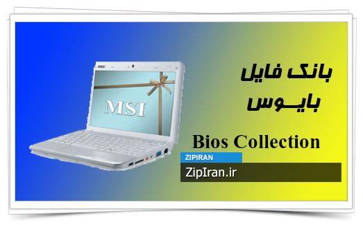 دانلود فایل بایوس لپ تاپ MSI N011 & U100