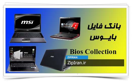 دانلود فایل بایوس لپ تاپ MSI X Series