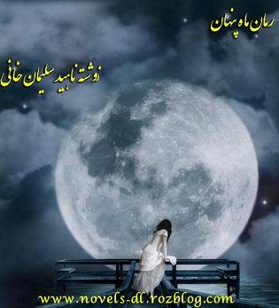 دانلودرمان ماه پنهان
