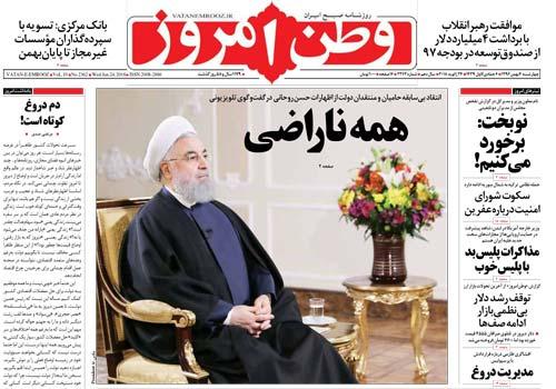 روزنامه های چهارشنبه 4 بهمن 1396