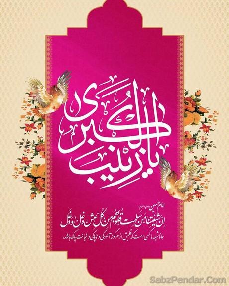 http://s9.picofile.com/file/8317530092/veladat_hazrat_zeynab_sabzpendar_com3_.jpg