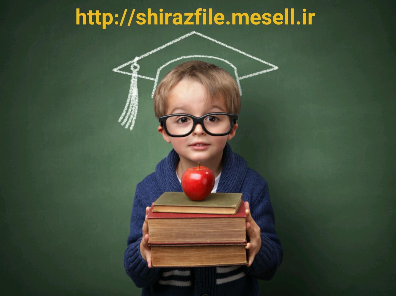 با شیراز فایل بروزباشید          http://shirazfile.mesell.ir