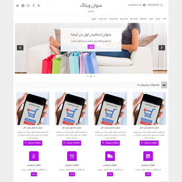 قالب فروشگاهی وبلاگ-
