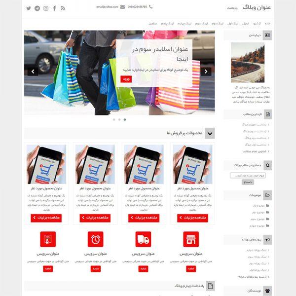 قالب فروشگاهی وبلاگ